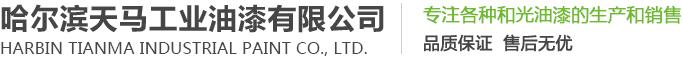 yabo官方网站油漆